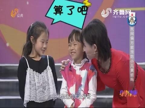 """20171125《身体健康》:宝宝变成了""""小黄人""""(上)"""