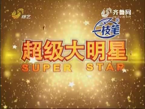 20171125《超级大明星》:周天现场抖空竹 秀翻全场