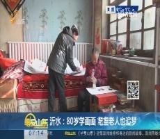 沂水:80岁学画画 耄耋老人也追梦