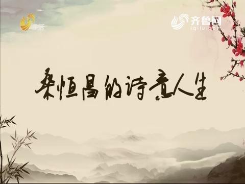 2017年11月26日《幸福银龄》:桑恒昌的诗意人生