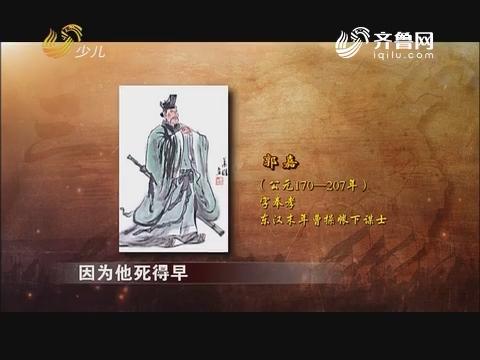 20171126《幸福99》:三国人物榜——郭嘉