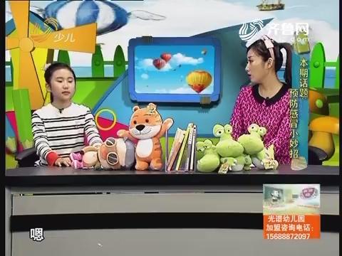 20171126《锵锵校园行》:预防感冒小妙招