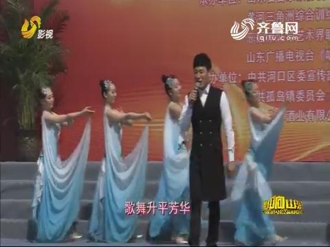 tb988腾博会官网下载_www.tb988.com_腾博会手机版:皓天演唱《中国印》
