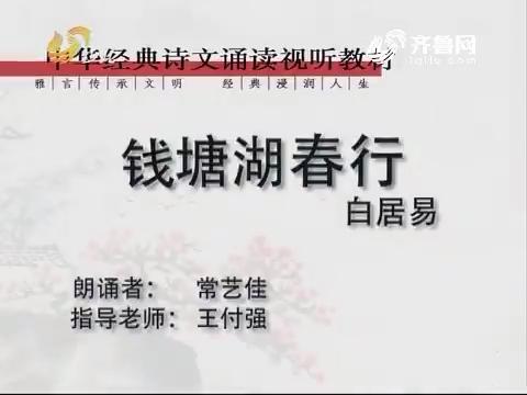 中华经典诵读:钱塘湖春行