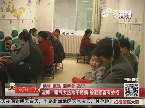 淄博:暖气太热孩子易病 躲避感冒有妙招