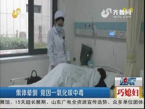 淄博:浴室洗澡 8人集体晕倒