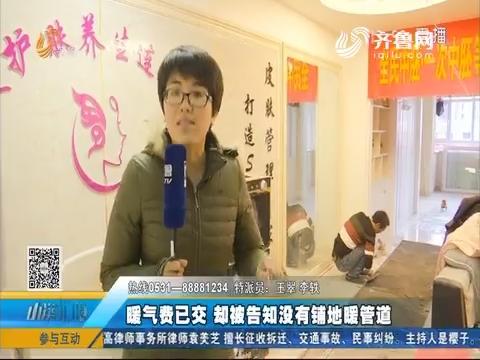 聊城:暖气费已交 却被告知没有铺地暖管道