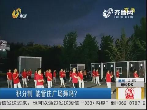 济南:积分制 能管住广场舞吗?