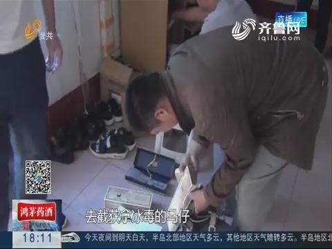 淄博:警方破获特大贩毒案 缴获毒品28公斤
