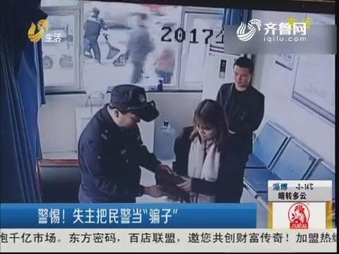 """淄博:警惕!失主把民警当""""骗子"""""""