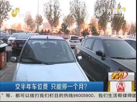 济南:交半年停车费 只能停一个月?