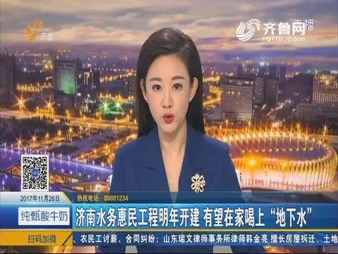 """济南水务惠民工程2018年开建 有望在家喝上""""地下水"""""""