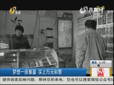 淄博:梦想一夜暴富 买上万元彩票