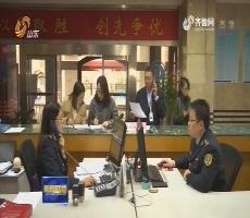 济南:检验检疫审单放行 提高货物通关效率