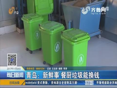 青岛:新鲜事 餐厨垃圾能换钱