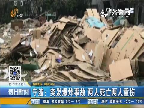 宁波:突发爆炸事故 两人死亡两人重伤