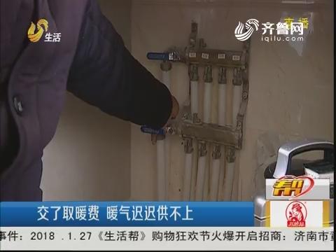 潍坊:交了取暖费 暖气迟迟供不上