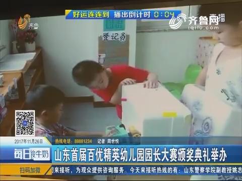 山东首届百优精英幼儿园园长大赛颁奖典礼举办