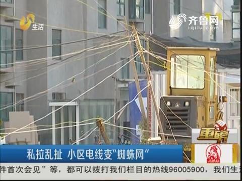 【重磅】临沂:入住新房 百户居民用电难