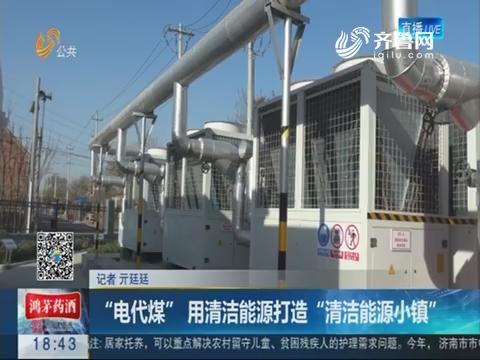 """寿光:""""电代煤"""" 用清洁能源打造""""清洁能源小镇"""""""