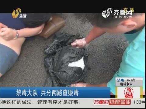 淄博:禁毒大队 兵分两路查贩毒