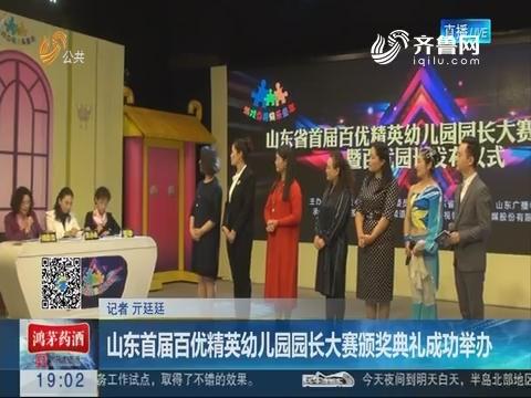 山东首届百优精英幼儿园园长大赛颁奖典礼成功举办