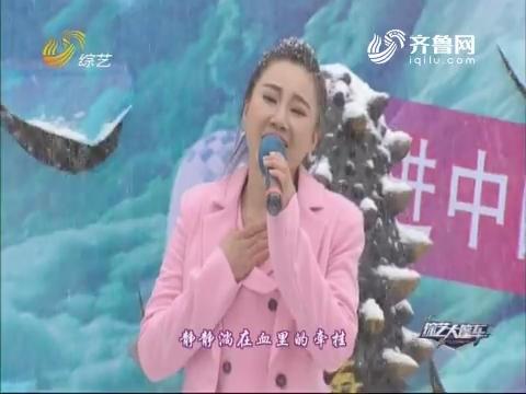 综艺大篷车:程亚丽演唱歌曲《天之大》