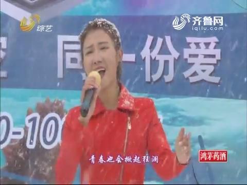综艺大篷车:王媛媛演唱歌曲《给十五岁的自己》