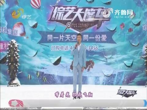 综艺大篷车:李茂达演唱歌曲《大梦想家》