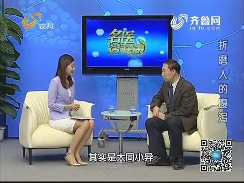 20171126《名医话健康》:名医许洪伟——折磨人的腹泻