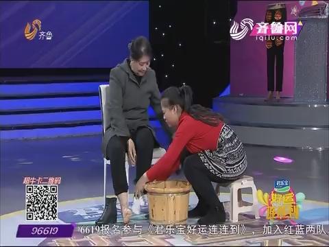 好运连连到:好运天平 滨州母亲照顾女儿三十五年感动全场