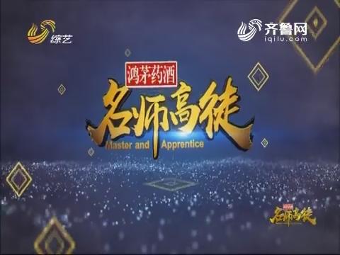 20171126《名师高徒》:杨正超和冬青带来鱼皮技艺获得冠军
