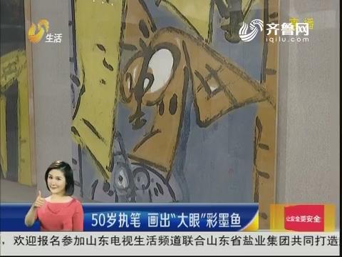 """烟台:50岁执笔 画出""""大眼""""彩墨鱼"""
