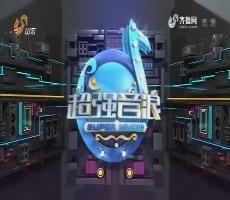 20171126《超强音浪》:妻子寇乃馨惊喜现身 夫妻同台秀恩爱