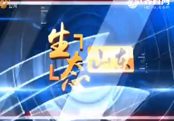 20171126《生态山东》:德州临邑——借力环保督查 助推产业升级