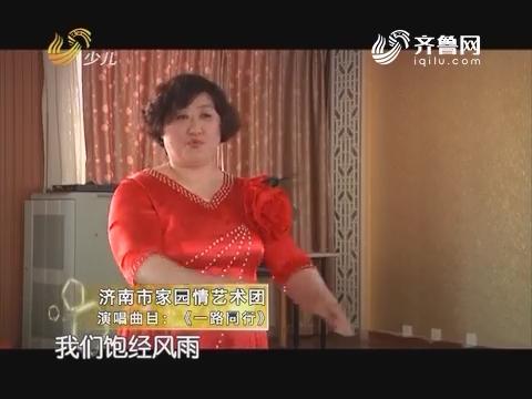 20171127《幸福99》:幸福合唱团——济南市家园情艺术团