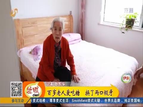【齐鲁新百寿图】青岛:百岁老人爱吃糖 换了两口假牙