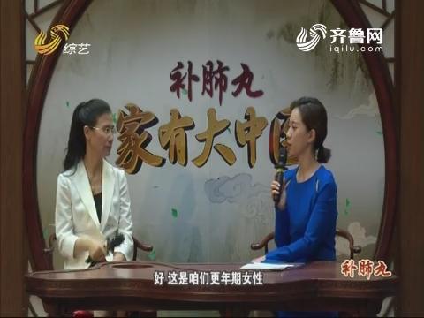 20171127《世医堂家有大中医》:女性你要懂得保护自己