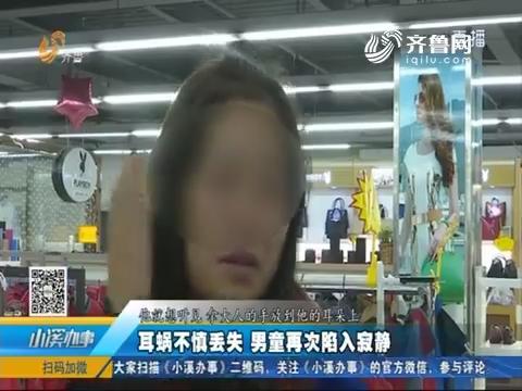 郯城:急事急办!4岁男童丢失人工耳蜗