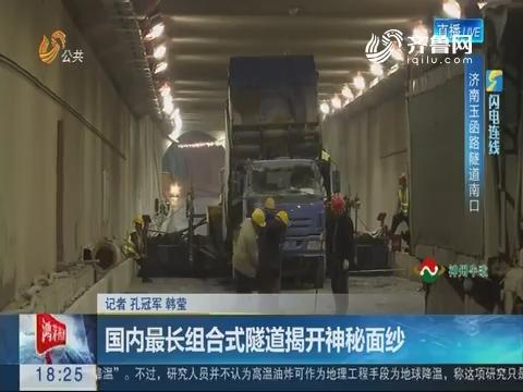 【闪电连线】济南:国内最长组合式隧道揭开神秘面纱