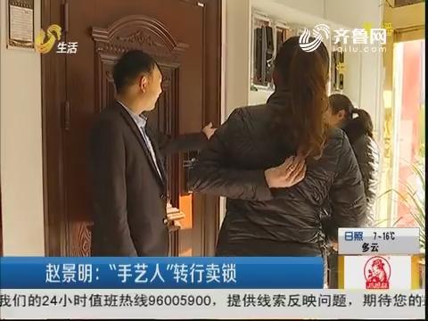 """聊城:赵景明 """"手艺人""""转行卖锁"""