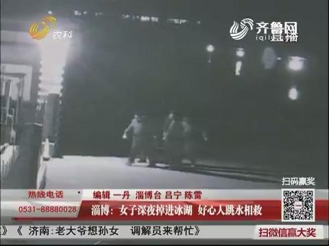 淄博:女子深夜掉进冰湖 好心人跳水相救