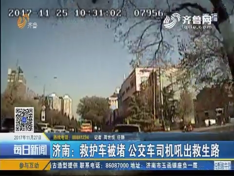 济南:救护车被堵 公交车司机吼出救生路