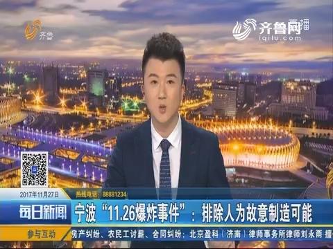 """宁波""""11.26爆炸事件"""":排除人为故意制造可能"""