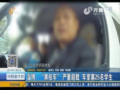 """淄博:""""黑校车""""严重超载 车里塞25名学生"""