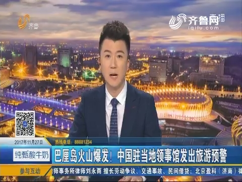 巴厘岛火山爆发!中国驻当地领事馆发出旅游预警