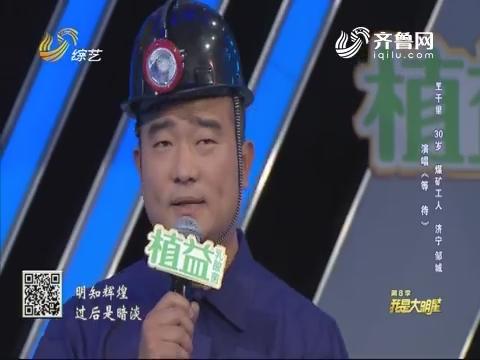 我是大明星:煤炭工人歌声哄亮 轻轻松松晋级比赛