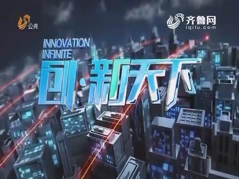2017年11月27日《创新天下》完整版
