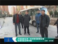 济南高新区第一时间现场督察处理电视问政反映问题