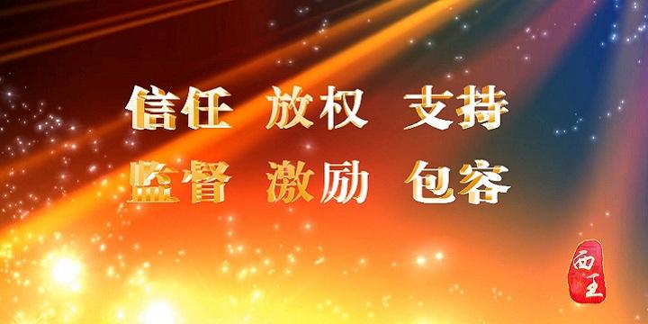 纪录片《西王》第四季第六集(下)